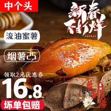 山东流lo红心(小)蜜薯vi薯25号超甜密薯新鲜沙地5斤烤地瓜