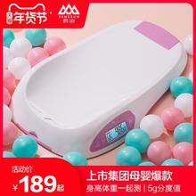 香山婴lo电子称精准vi宝宝健康秤婴儿家用身高秤ER7210