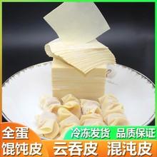 馄炖皮lo云吞皮馄饨he新鲜家用宝宝广宁混沌辅食全蛋饺子500g