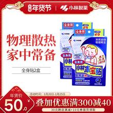 【冰宝lo】(小)林冰宝ng用宝宝2盒退烧贴物理降温贴冰贴
