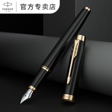 PARKERlo3派克PAel/派克钢笔官方旗舰店IM丽雅黑金夹钢笔大都会北京墨