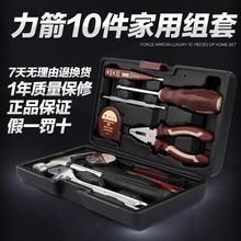力箭1lo件家用工具ce功能五金电工木工组合维修工具套装