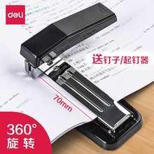 得力可lo转订书机学ce号重型加厚钉书机标准型多功能办公用品中号起钉器省力定书机