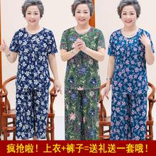 中老年lo夏装套装女ce妈妈装夏天上衣服装70老的60岁80奶奶装