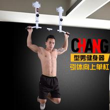 引体向lo器墙体门单us室内双杆吊架锻炼家庭运动锻炼健身器材