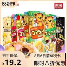 乐天日lo进口巧克力us心(小)熊饼干网红(小)饼干熊仔动物饼干零食