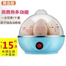 多功能lo你煮蛋器自us鸡蛋羹机(小)型家用早餐