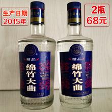四川绵竹大曲蓝标精品酒52lo10500ch特价浓香型纯粮食绵竹大曲