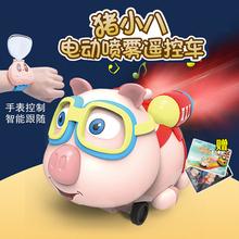 手表遥lo车(小)汽车猪el红电动宝宝玩具喷雾猪猪遥感车