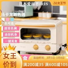 IRIlo/爱丽思 el-01C家用迷你多功能网红电烤箱 烘焙烧烤抖音同式