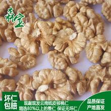 云南纸lo仁2019yf坚果零食原味青皮大仁500g包邮