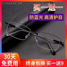 记忆镜lo男高清老的yf老化老光眼镜女便携时尚超轻正品