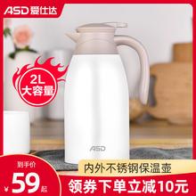 爱仕达保温壶家用水瓶热水