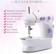 缝纫机lo用电动全自yf电动缝纫机202迷你台式手动吃厚缝纫机
