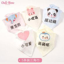 5条装婴儿纯棉三角巾0-