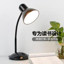 台灯LloD护眼书桌to写字工作0卧室床头宝宝宿舍插电式寝室台灯