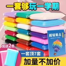 超轻粘lo橡皮无毒水to工diy大包装24色宝宝太空黏土玩具
