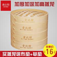 索比特lp蒸笼蒸屉加jd蒸格家用竹子竹制(小)笼包蒸锅笼屉包子