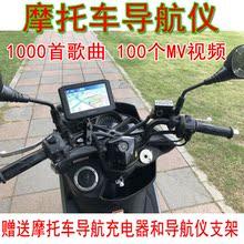 7寸摩lp车导航仪电jd航仪电动车带音乐视频GPS导航不需要流量