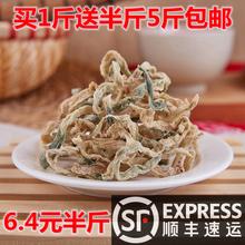 东北农lp自制萝卜干jx卜干货脱水蔬菜干菜干货菜类