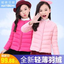 秋冬新lp中大女童轻jx服内胆洋气(小)女孩童装外套短式上衣保暖