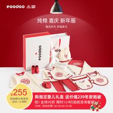 eoolpoo婴儿衣jx儿套装礼盒新年秋冬式刚出生满月宝宝母婴用品