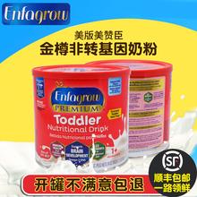 美国美lp美赞臣Enwwrow宝宝婴幼儿金樽非转基因3段奶粉原味680克