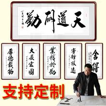 字画真lq手写办公室fj画客厅天道酬勤毛笔字书法作品定制装裱
