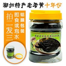 潮州三lq特产陈年佛fn蜜零食黑色蜜饯老香橼果干包邮