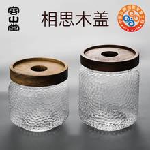 容山堂 锤lq纹玻璃茶叶ji你(小)号便携普洱密封罐储物罐家用木盖