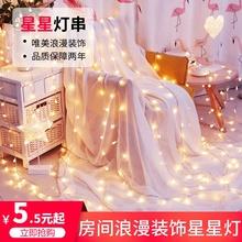 星星灯lqED(小)彩灯ji灯满天星卧室装饰少女心房间布置网红灯饰