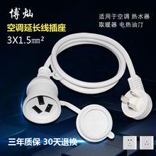 空调电lq延长线插座ji大功率家用专用转换器插头带连接插排线板
