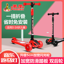 凤凰儿lq滑板车1-ok-12岁宝宝音乐闪光折叠(小)孩溜溜车单脚滑滑车