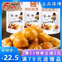 北京怀lq特产富亿农ok100gx3袋开袋即食零食板栗熟食品