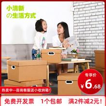 牛皮纸lq收纳箱子装ok收纳盒有盖搬家整理纸箱纸盒文件储物箱