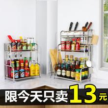 厨房调lq调味架刀架ok品筷勺架不锈钢家用收纳神器多层置物架