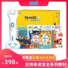 易读宝lq读笔E90jf升级款 宝宝英语早教机0-3-6岁点读机