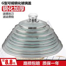 [lqyjf]家用钢化玻璃22不锈钢26炒锅1