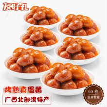 广西友lq礼60枚熟cw蛋黄北部湾红树林流油纯海鸭蛋包邮