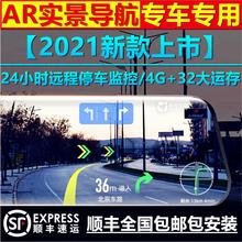 福特锐lr 锐际 领dw汽车载AR实景导航行车记录仪无线远程监控