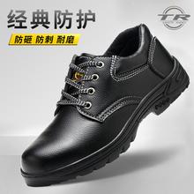 男夏季lr臭轻便耐磨kw防砸防刺穿绝缘电焊工四季工作鞋