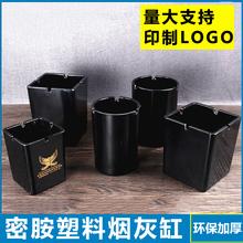 酒吧网ls制定LOGbx饮KTV大号 塑料方形烟灰盅包邮