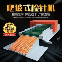 式纺织ls玩具鞋厂机bb金属断高精度针机验检流水线爬坡专用针