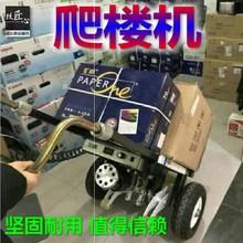 电动载ls爬楼机载重hw楼梯搬家拉货家电配送搬运货车载重车