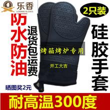 烤箱耐ls手套硅胶防st加厚隔热烘焙厨房商用300度
