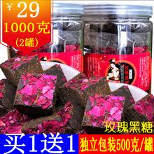 云南古ls黑糖玫瑰红vc独(小)包装纯正老手工方块大姨妈姜茶罐装