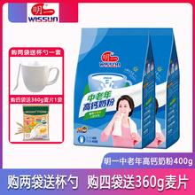 明一中老年高钙ls4粉成的男mw钙奶粉 400g