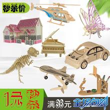 木质拼lt宝宝立体3cs拼装益智力玩具6岁以上手工木制作diy房子