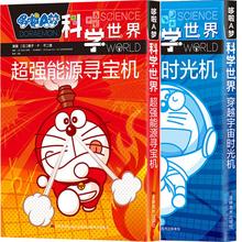 共2本lt哆啦A梦科cc穿越宇宙时光机+超强能源寻宝机 日本(小)学馆编黑白不注音6