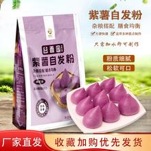 谷香园lt薯自发粉9ml家用包子馒头花卷杂粮粉